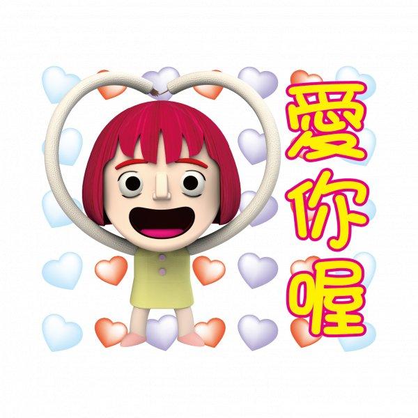 紅粉小丸子-愛你喔