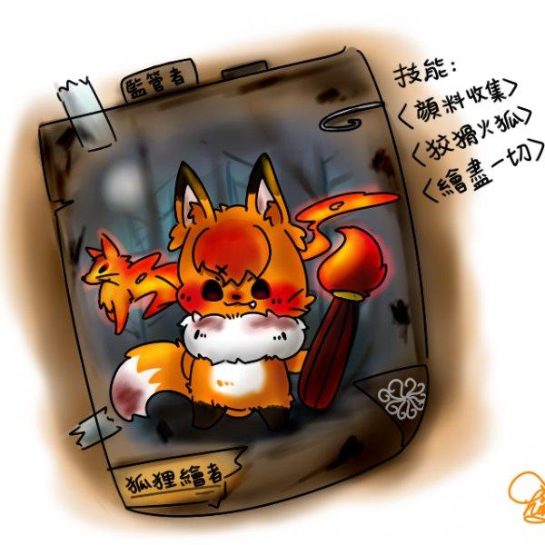 當小狐狸是監管者