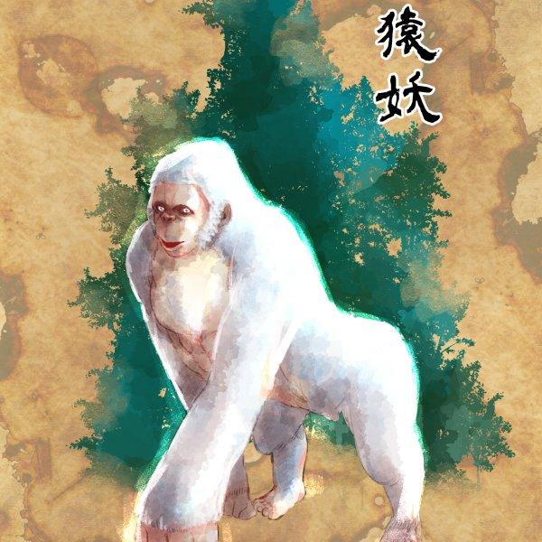 鬼島台灣系列 白猿妖