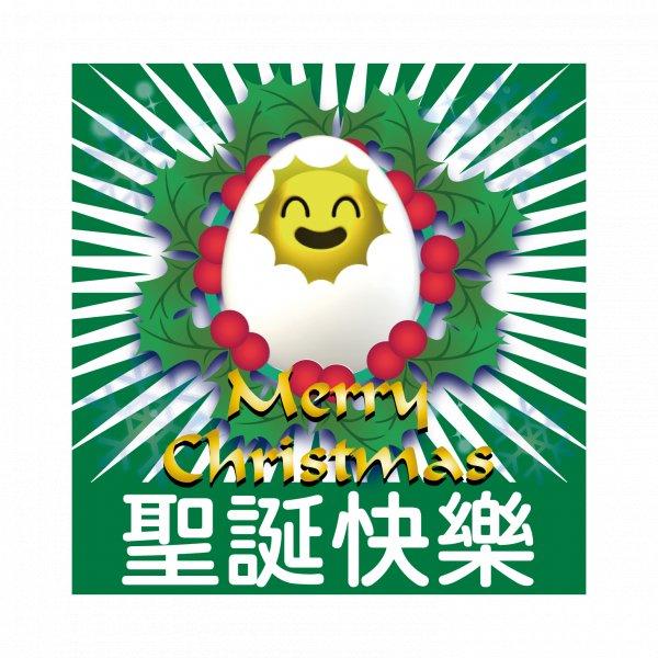 聖誕快樂-日出